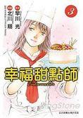 幸福甜點師 03