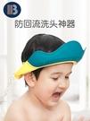 寶寶洗頭神器硅膠洗頭髮防水護耳嬰兒童淋浴帽洗澡帽子小孩洗髮帽 小天使 99免運