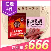 【任選4件$666,買4送1】TOPDRY 頂級乾燥 櫻花蝦豬肉條(160g)【小三美日】團購/零嘴
