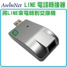 LINE網關總機節費器電話轉接器LineATA