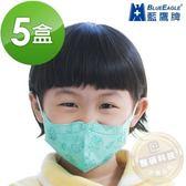 【藍鷹牌】藍色 6-10歲兒童立體防塵口罩 50片*5盒 (束帶式/寶貝熊圖案)