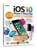 (二手書)iOS 10+iPhone 7 / 7Plus / iPad 完全活用術:278個超進化技巧攻略