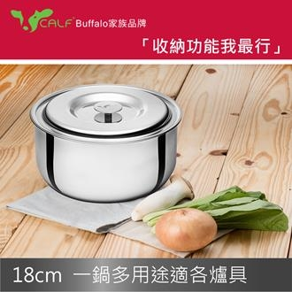 【Calf小牛】不銹鋼料理鍋18cm / 2.0L