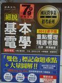 【書寶二手書T9/進修考試_WED】細說基本電學_2011年