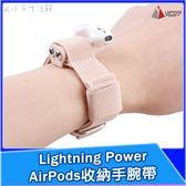 Lightning Power AirPods收納手腕帶 耳機收納套 耳機保護套 耳機防丟套 蘋果無線耳機套 耳機防丟套