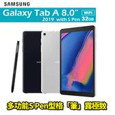 Samsung Galaxy Tab A 8吋 2019 3G/32G WIFI P200 含S Pen 平板電腦 24期0利率 免運費