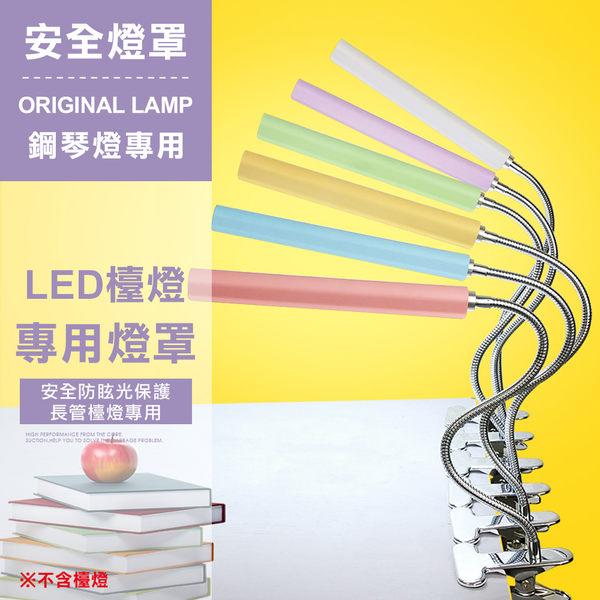 LED 夾式檯燈 長管 專用燈罩 【E1-009】 保護罩 護眼 讓燈光集中 不散光 閱讀方便 Alice3C