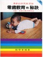 二手書博民逛書店 《零歲教育的秘訣-革新的幼兒教育論》 R2Y ISBN:9579804303│劉修吉