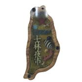 【收藏天地】台灣紀念品*寶島造型夜光木質冰箱貼-士林夜市立體字