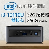 【南紡購物中心】Intel 小型系列【mini貨櫃車I】i3-10110U雙核 迷你電腦(32G/256G SSD)《NUC10i3FNH》