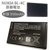 【新版 950mAh】NOKIA BL-4C【原廠電池】G-PLUS CG9800 GLX-L668 SL660 GF230 F530 R700 T88 Much C288 LT666
