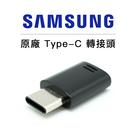 三星 Samsung Type-C 轉接頭 micro to C 轉換器 S8 Plus