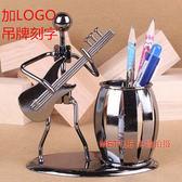 音樂樂器鐵人筆筒創意鐵藝文具員工活動辦公禮品送男女同學  生日禮物