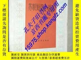 二手書博民逛書店蘇聯短篇小說選罕見下冊15975 吳元邁,張捷編選 中國青年出版