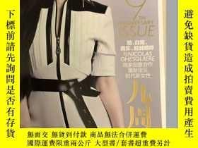 二手書博民逛書店服飾與美容罕見vogue 2014年9月號 九週年版 封面范冰冰