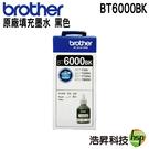 【原廠盒裝墨水/一黑】Brother BT6000 BK  適用T300/T500W/700W/T800W