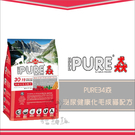 PURE30猋[泌尿健康化毛成貓配方,7kg,加拿大製]