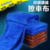 洗車布 超細纖維 40*60cm 洗車毛巾 吸水巾 擦車布 汽車機車用 毛巾抹布(79-2644)