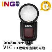 【24期0利率】GODOX 神牛 V1-C kit TTL 鋰電池圓燈頭閃光燈 for Canon 機頂閃燈 開年公司貨