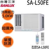 【SANLUX三洋】6-7坪定頻窗型冷氣 SA-L50FE/R50FE (左吹/右吹) 送基本安裝