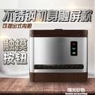 筷子消毒機全自動商用筷子機消毒盒微電腦智慧筷子櫃機 NMS陽光好物