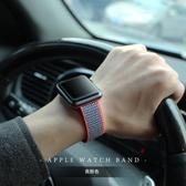 錶帶 適用applewatch蘋果手表表帶S5精織尼龍回環運動iwatch4/3/2代表帶 叮噹百貨