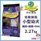 Earthborn原野優越『 低敏無穀小型幼犬 (雞肉+蘋果+DHA)』2.27kg【搭嘴購】