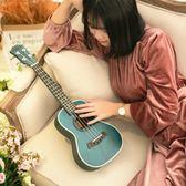 藍色妖姬23寸尤克里里ukulele烏克麗麗夏威夷樂器四弦琴小吉他