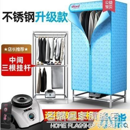 亞歷山大干衣機家用烘干機速干衣小型烘衣機嬰兒衣服風干器烘干柜 NMS名購新品