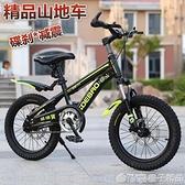 盛德寶兒童自行車男孩5-6-7-8-9-12歲小孩中大童山地20寸學生單車 (橙子精品)