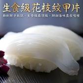 【海肉管家】生食級花枝文甲片x1盤( 每盤20片/160g±10%/盤)