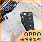 立體星空 OPPO A5 A9 2020 A31 A72 R17 滴膠宇宙行星 防摔防刮手機軟殼 夢幻星空保護套 透明殼 軟殼