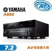 《麥士音響》 YAMAHA山葉 AV擴大機 A880
