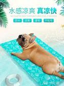 狗狗冰墊耐咬夏天降溫涼墊子貓咪涼席睡墊狗窩小型犬泰迪寵物用品 千千女鞋YXS