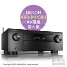 日本代購 空運 2020新款 DENON AVR-X4700H AV環繞擴大機 9.2聲道 8K Ultra HD 日規