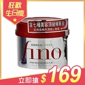 SHISEIDO資生堂 fino高效滲透護髮膜230g【小三美日】$199