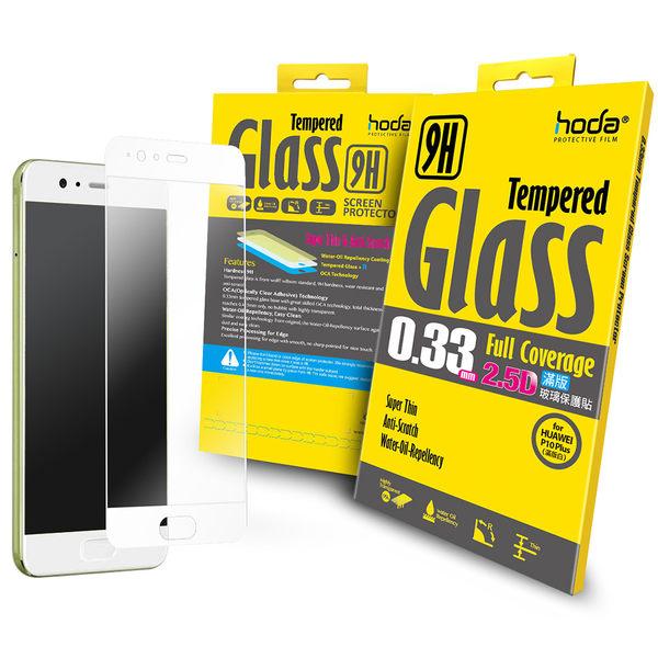 【漢博】hoda【華為HUAWEI P10 Plus】2.5D高透光滿版9H鋼化玻璃保護貼