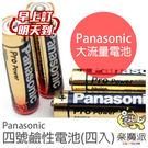 Panasonic 4號四號 大電流鹼性...