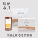 炭焙金萱烏龍小禮盒 -(100g一入裝) 古法烘焙替茶香再添醇厚甘甜。鏡花水月。