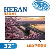 《麥士音響》 HERAN禾聯 32吋 LED電視 32DA1