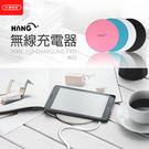 3C便利店【HANG】W21 無線充電盤...