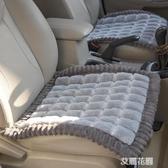 冬季汽車坐墊毛絨三件套無靠背通用單片座墊短毛絨保暖後排車坐墊QM『艾麗花園』