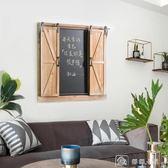 奶茶店創意復古木質假窗戶黑板壁掛餐廳墻面鐵藝裝飾墻壁掛件 igo全網最低價