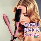 直髮梳 電熱梳卷髮梳直髮器防燙不傷髮多功能燙髮直卷兩用男女專用造型梳