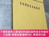 二手書博民逛書店罕見系統解剖學實驗教程Y282666 黃飛 濱州醫學院 出版2009