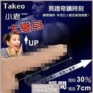自慰延時套環 屌環【推薦】情趣用品 Takeo小老二大變身 猛男持久套 可增粗30% 增長7公分