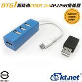 [富廉網]【KTNET】OTG1 USB2.0 HUB 4埠 集線器