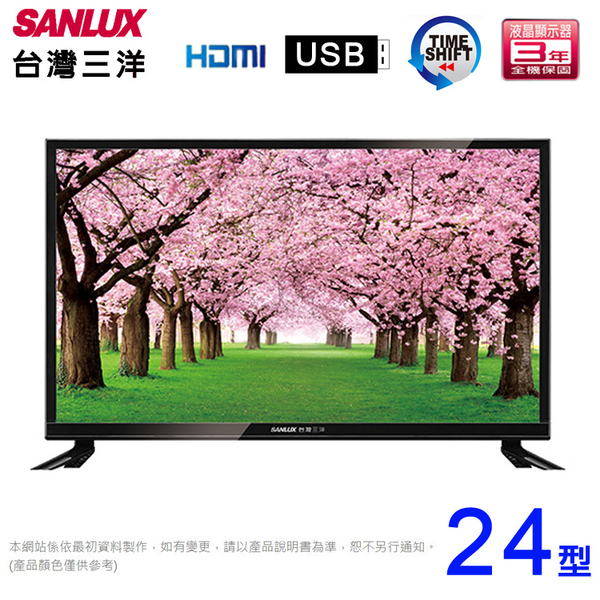 SANLUX三洋 24吋 LED背光液晶顯示器(無視訊盒)SMT-24MA3~含運不含拆箱定位