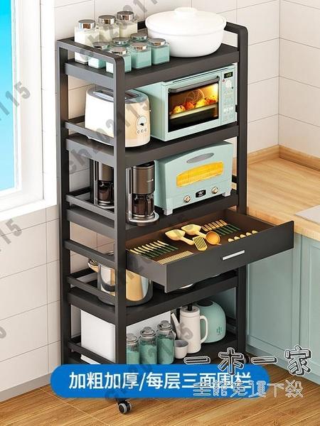 廚房置物架 廚房置物架落地多層微波爐架不銹鋼烤箱收納放鍋架家用架子帶抽屜
