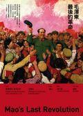 (二手書)毛澤東最後的革命